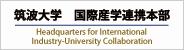 筑波大学 国際産学連携本部