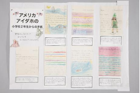 図2:デジタルアーカイブ化された、国内外から双葉町に寄せられたメッセージ