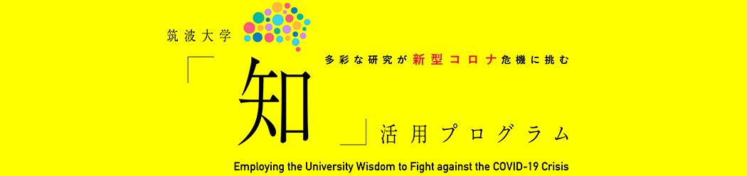 筑波大学「知」活用プログラム 多彩な研究が新型コロナ危機に挑む 新型コロナ研究支援