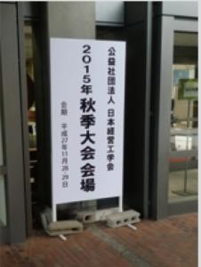 図2:公益社団法人 日本経営工学会 2015 年 秋季大会